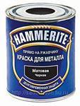 Увеличить Hammerite Smooth Finish(Хаммерайт Гладкая)