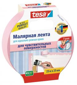 Увеличить Tesa Малярная лента-скотч для чувствительных поверхностей розовая
